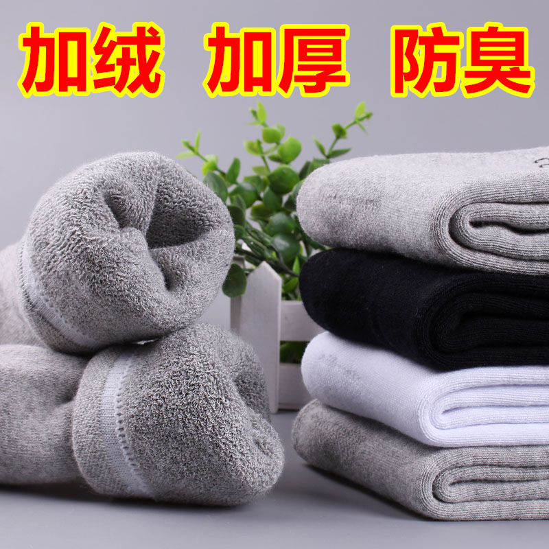 袜子男冬季纯棉加厚棉袜冬天中筒保暖毛巾袜秋冬款长筒加绒毛圈袜