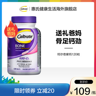 Calccuine middle-aged calcium tablets calcium carbonate joint pain cramp men and women vitamin D3 calcium folarship