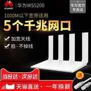 大降!HUAWEI华为WS5200 V2 增强版千兆无线路由器