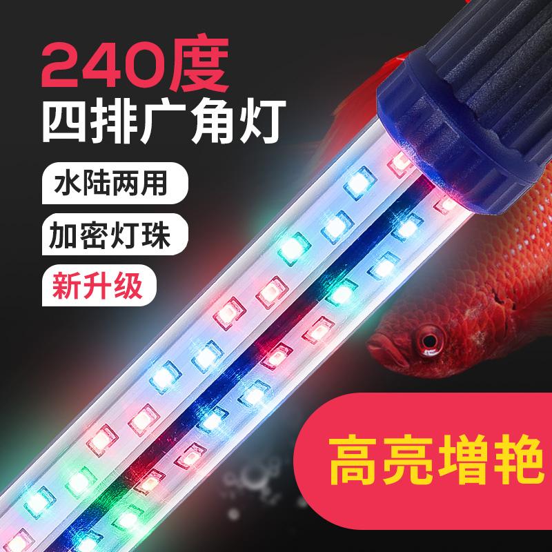 鱼缸灯led灯防水草潜水灯水族箱照明灯増艳龙灯管七彩鱼小型超亮