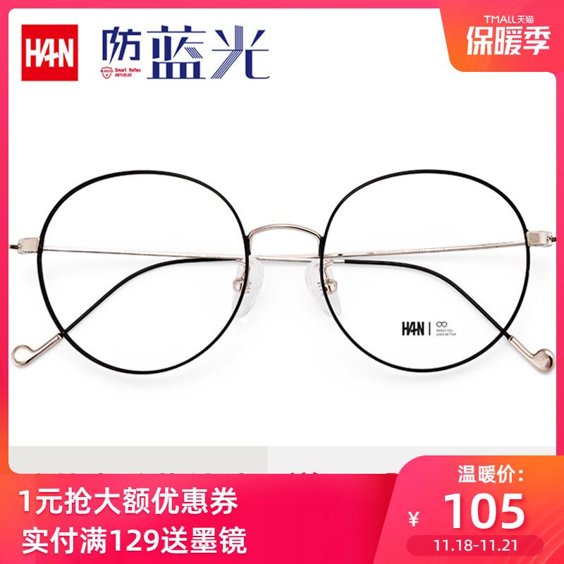 防蓝光防辐射眼镜近视眼睛男潮电脑眼镜平光镜手机抗蓝光护眼女