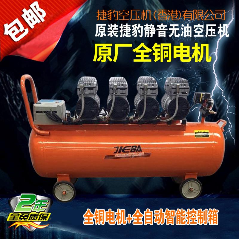 Usd 275 80 Hong Kong Jaguar Air Compressor Silent Oil Free