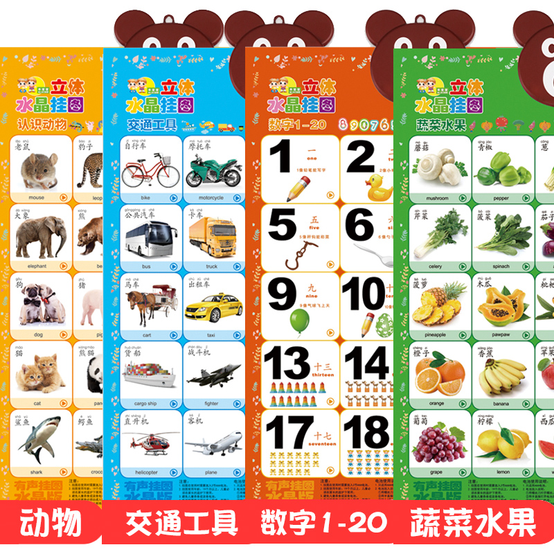 4 Sheets - Vehicles - Figures 1-20 - Animal World - Vegetables And Fruits