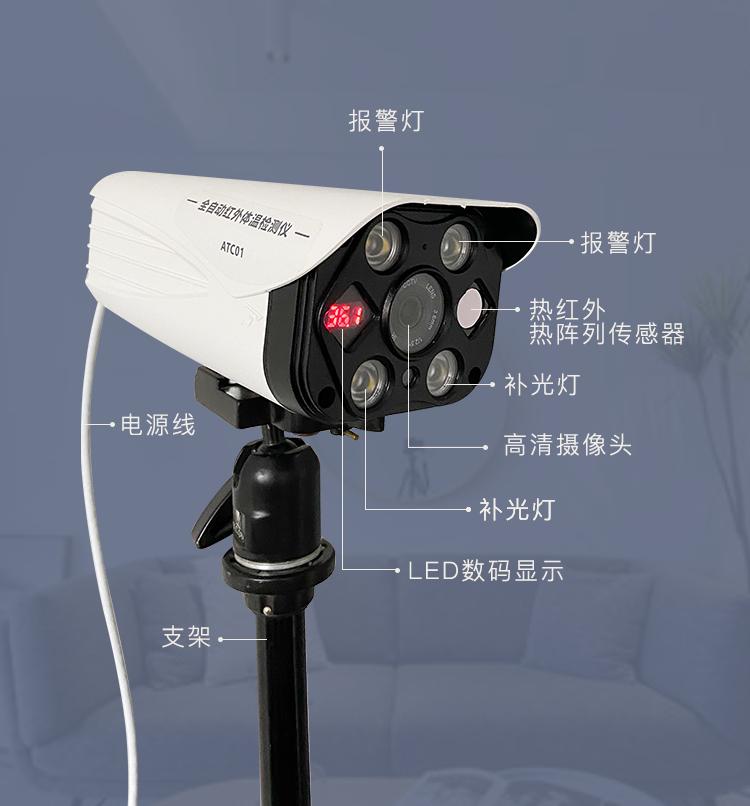 LXATC01全自动红外人体表面温度快速筛检仪(图19)