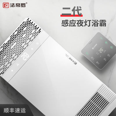 Fadello Yuba sensor night light Integrated ceiling embedded bathroom warm light multifunctional wind heating five in one