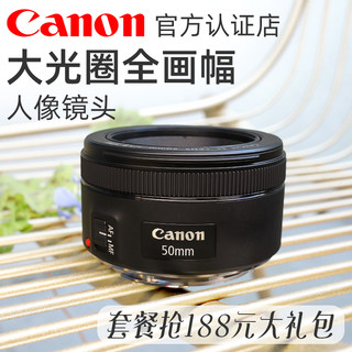 SF Free Shipping Canon EF 50mm f/1.8 STM Fixed Focus Small Spittoon 50 1.8 Third Generation Portrait Lens Large Aperture Background Blur Half Frame Full Frame Autofocus SLR