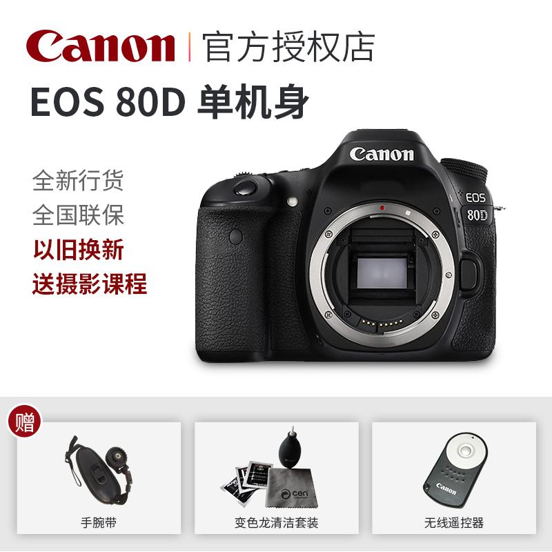Canon 80D duy nhất EOS 80D cơ thể HD chuyên nghiệp kỹ thuật số máy ảnh SLR dòng nước chính hãng