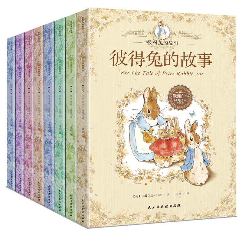 注音版套裝8冊 彼得兔的故事書繪本童話帶拼音兒童3-6-7-8周歲圖書老師推薦適合一年級孩子閱讀的課外書籍必讀6-12周歲小學生讀物