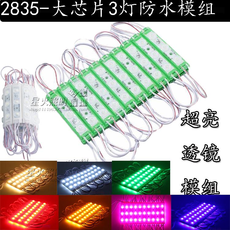 12V3灯2835高亮超声波款LED带灯箱防水广告模组发光字透镜白暖红