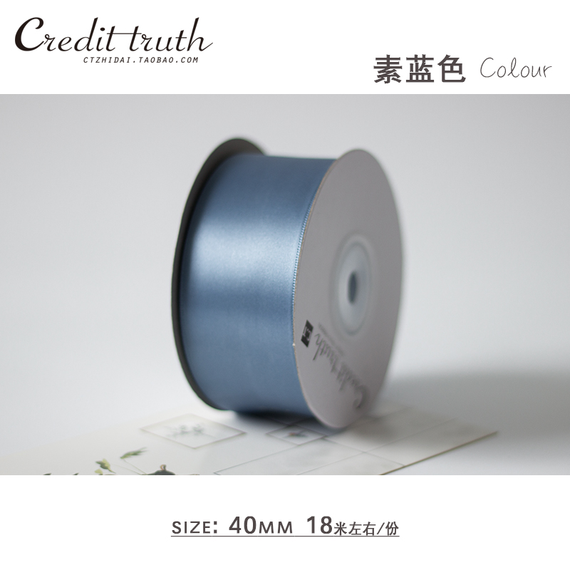 Plain Blue 18 M / Roll