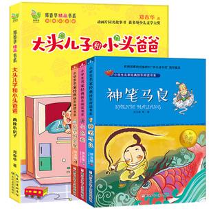 二年级下册必读神笔马良七色花注音版课外书
