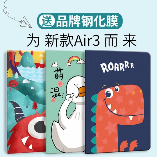 2019 new ipadair3 protective case Apple tablet 10, 5-inch cute cartoon A2152/a2154 net red silicone soft shell all-inclusive anti-fall ultra-thin air3 new version of the computer leather case