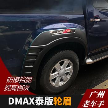 Арочные молдинги,  Пятьдесят колокол тайский DMAX колеса кожанная карта ремонт D-MAX колеса новый широкий авария царапина декоративный статья, цена 14384 руб
