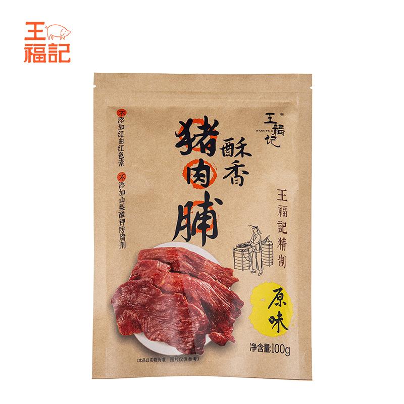 王福记酥香脆猪肉脯靖江特产软香肉铺干网红精制肉干休闲零食100g