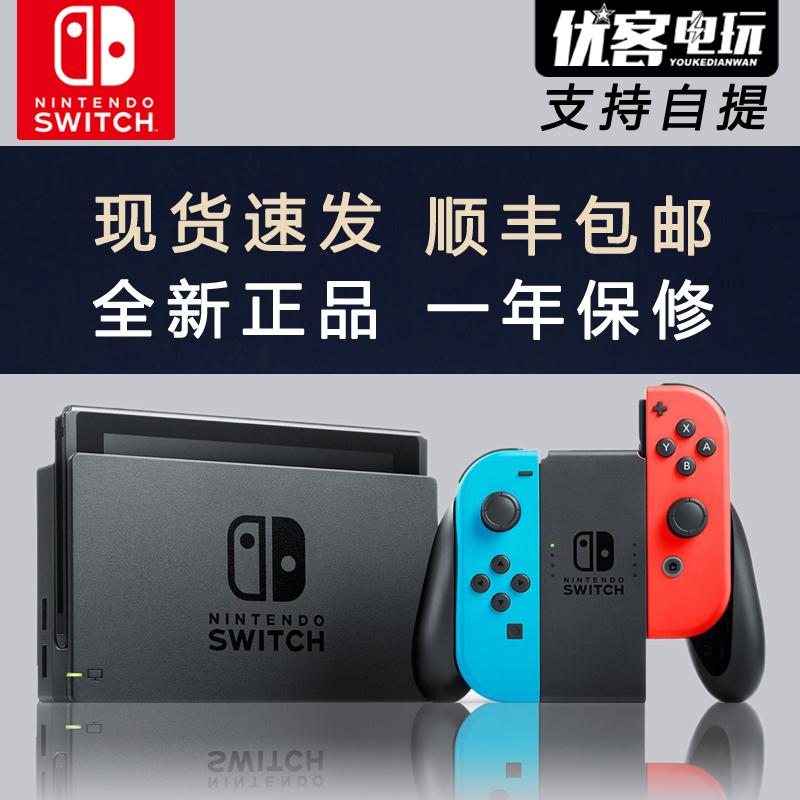 Youke видеоигры Nintendo переключатель игровая консоль NS карманный компьютер Zelda Odyssey Tennis Harbor Day версия