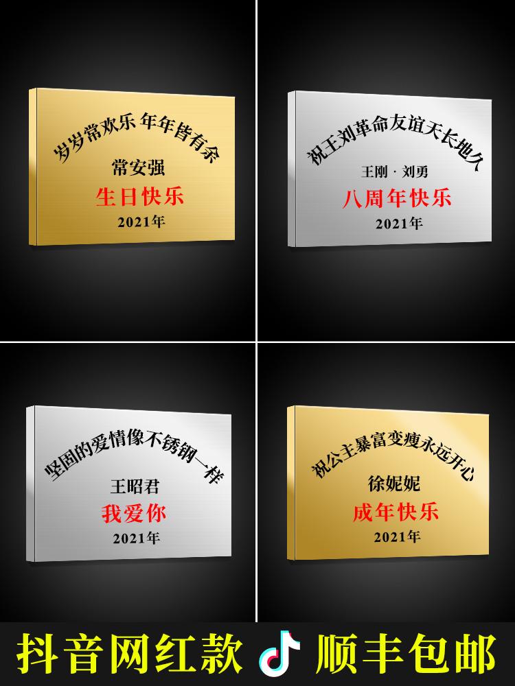 Net red friendship stainless steel plaque Love Birthday gift custom billboard Bronze custom house number iron card shake sound