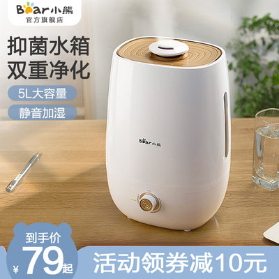 Bear humidifier household mute large-capacity pregnant women and babies large fog volume aromatherapy bedroom small air purifier