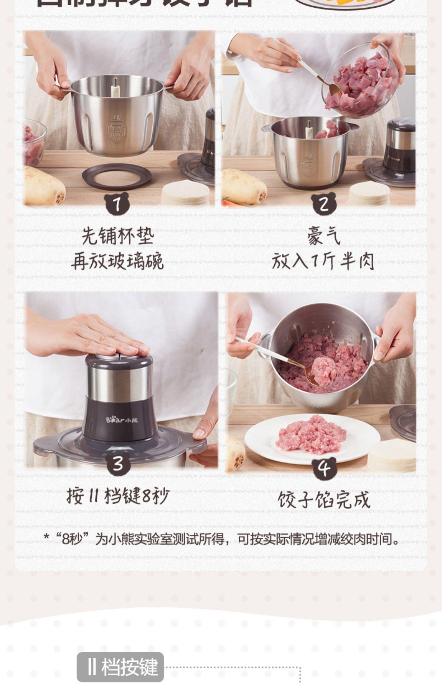 小熊不锈钢绞肉机家用电动小型打肉馅碎菜搅拌多功能料理机搅肉机商品详情图