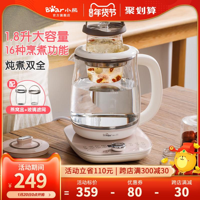 小熊养生壶全自动家用多功能办公室1.8L煮茶器煮花茶壶官方旗舰店259.0元(需用券,合259元/件)