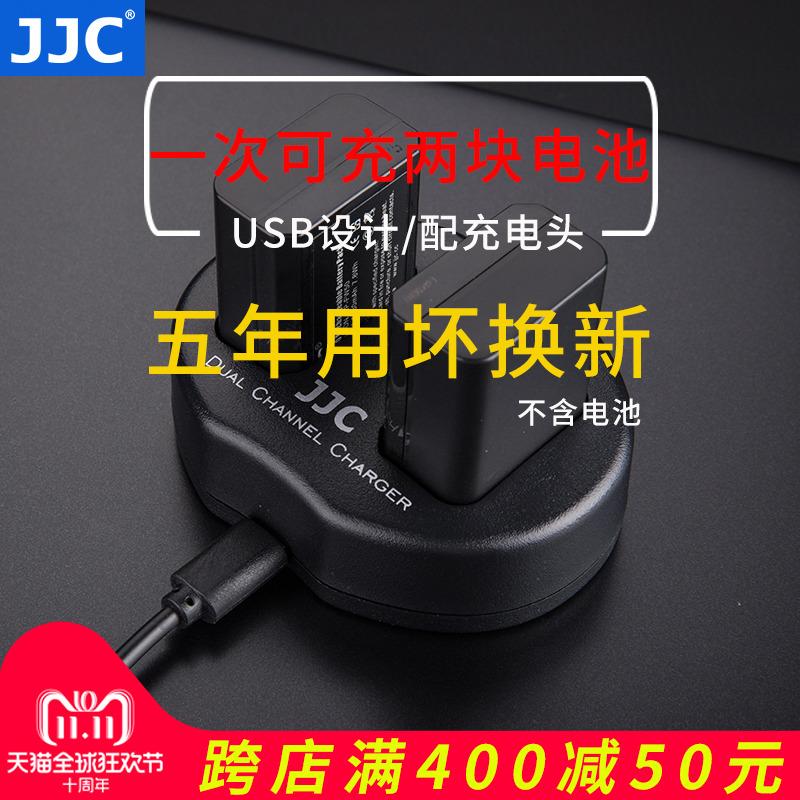 JJC 索尼NP-FW50电池充电器A6000 A6300 A6500 A5100 A7 A7R2 A7S A7R A7II A7RII A7SII A7M2 A7RM2双充座充