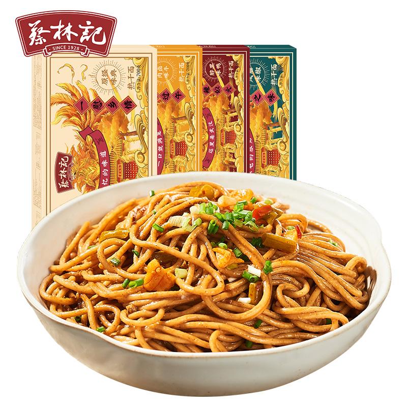 【蔡林记】正宗武汉热干面5人份小吃零食
