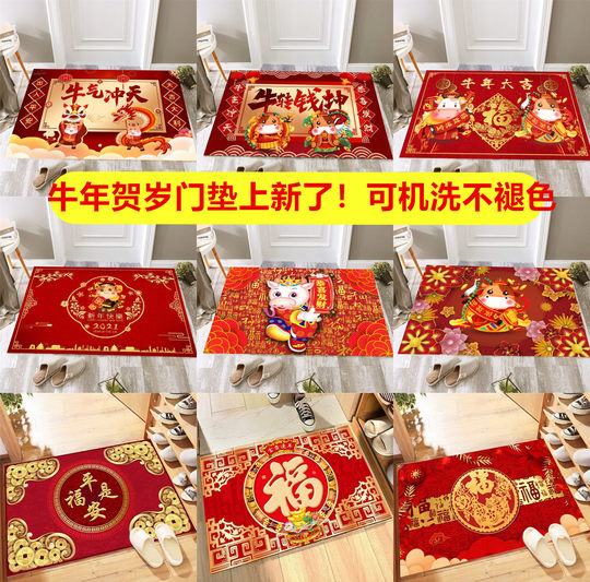 Gate entourage, red new year door pad foot pad anti-slip pad hall of old carpet