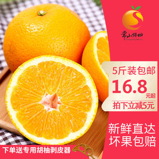 Spot 2020 Changshan Hu Pomelo 5 pounds net refreshment fruit specialty grapefruit Xiko orchard now