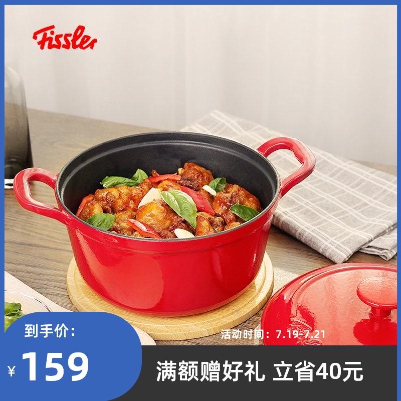 Fissler 菲仕乐 Calen食色系列 10cm珐琅铸铁锅