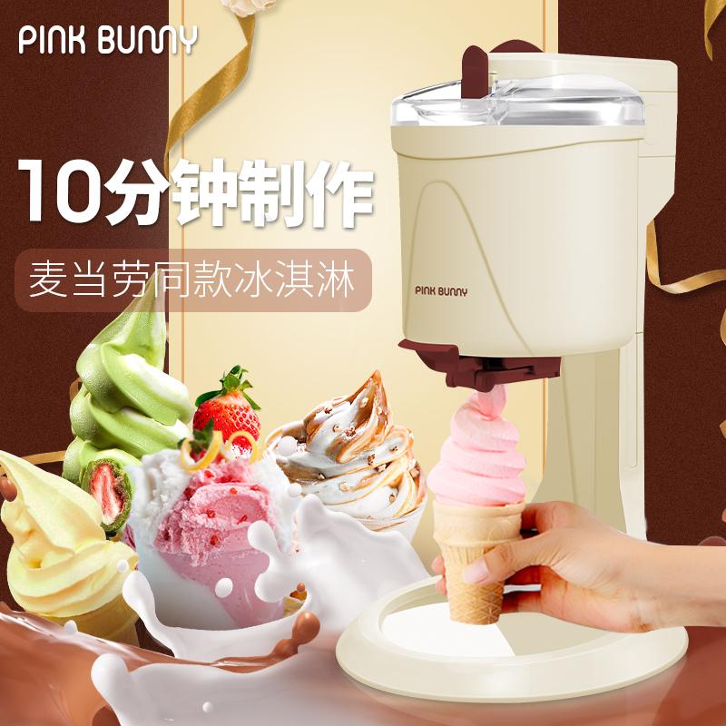 班尼兔冰淇淋机家用小型儿童水果甜筒冰激凌机全自动自制雪糕机器