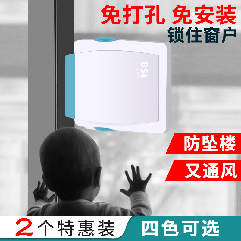 Bethgate door and window safety lock child protection lock move sliding door baby protection lock free punching anti-fall building