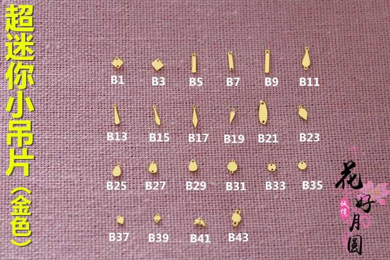 Малый лист золотой DIY металл монтаж мини лейтмотив крохотные кисточка малый лист серьги вешать лист