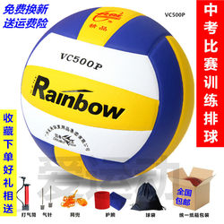 Pisces volleyball VH512P inflatable soft leather hard volleyball male and female indoor competition junior high school entrance examination student special ball