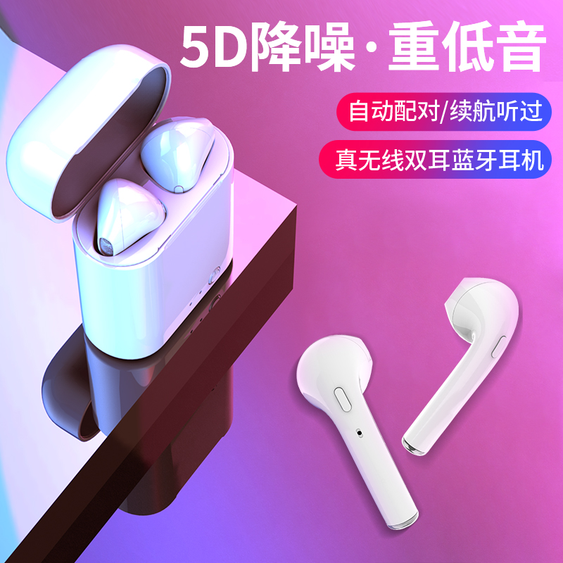 Bluetooth 5.0 wireless headset single binaural stereo mini Andrews Apple Universal other /other I7MINI