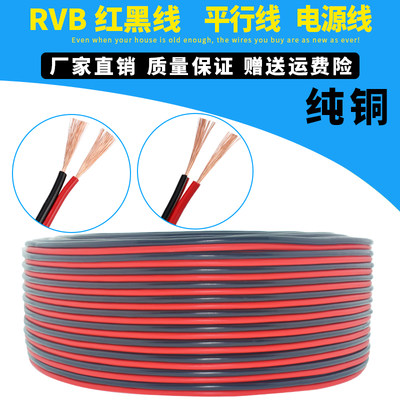 National standard pure copper red and black wire 2-core wire two-color parallel line parallel line power cord led speaker electronic line two-color line