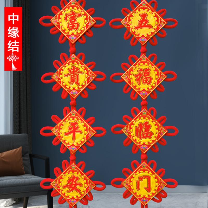 中国结挂件客厅大号五福对联背景墙玄关乔迁新居春节喜庆装饰壁挂