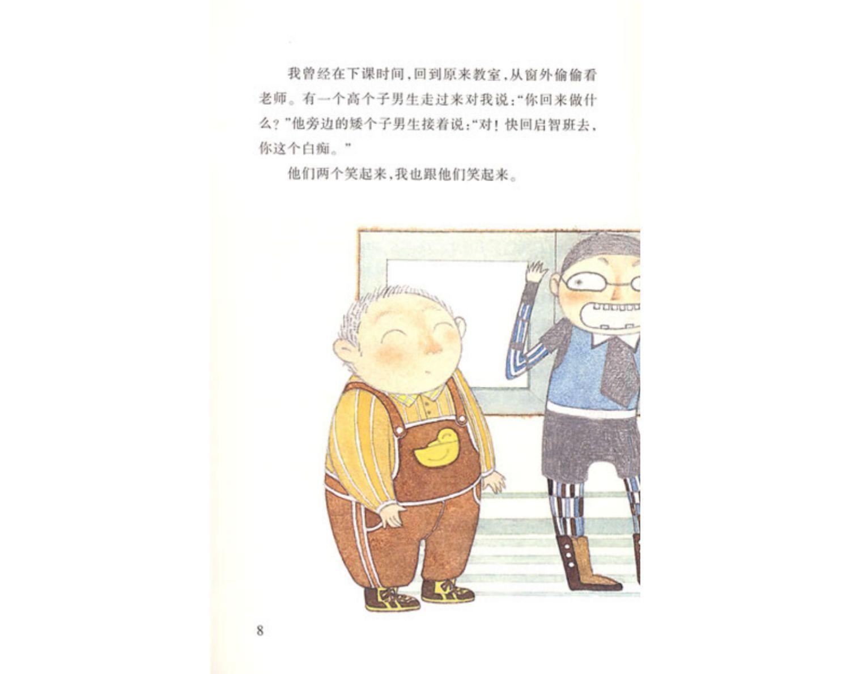 我是白痴 彩乌鸦中文原创系列 小学生一二三四五六年级课外书世界经典文学名著儿童文学小说商品详情图