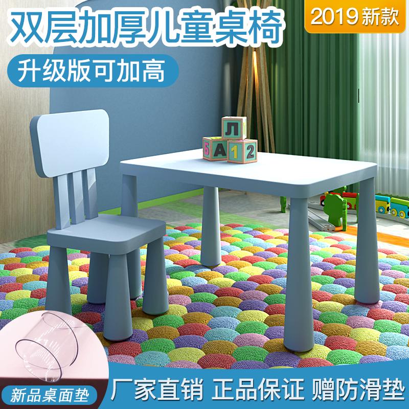 宜家用玩具幼儿幼儿园宝宝儿童套装桌椅儿童桌子桌椅小桌子学习桌