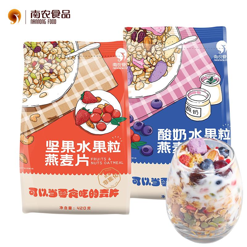 南农酸奶水果粒燕麦片坚果果仁冲饮