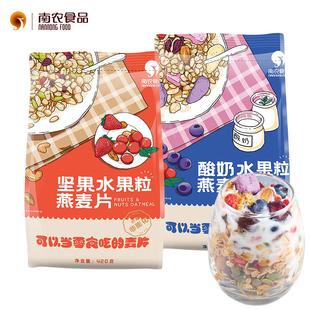 南农酸奶水果粒燕麦片坚果果仁冲饮早餐