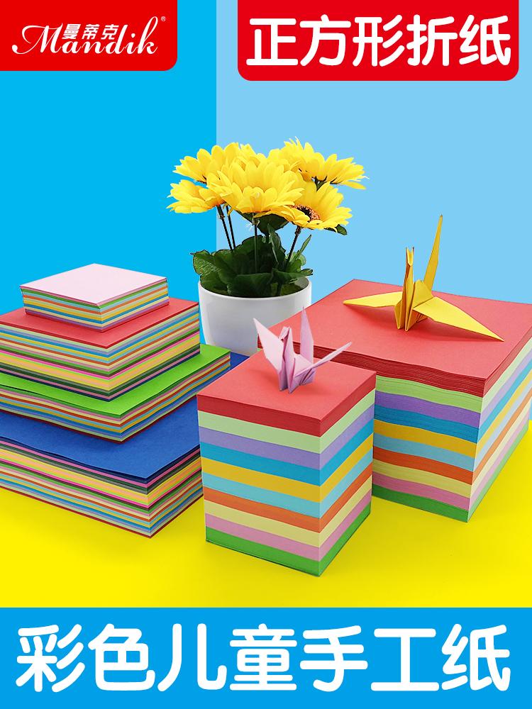 mandik曼蒂克旗舰店 【可签到】彩色折纸儿童手工剪纸200张 券后2.8元包邮