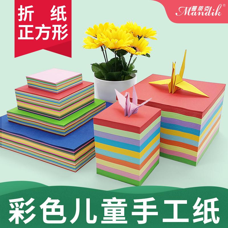 千彩纸折纸15cm混色材料彩纸儿童彩色学生幼儿园diyv彩纸剪纸小手工10厘米纸鹤卡纸厚双面星空纸折纸纸正方形
