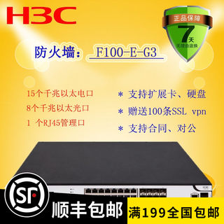 H3C H3C F100-E-G3 next-generation firewall enterprise-class router instead of G2, gift 100 SSLvpn network security routes technical support