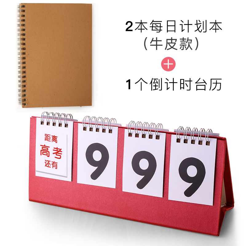 Plan this *2 (leather cover) + countdown desk calendar