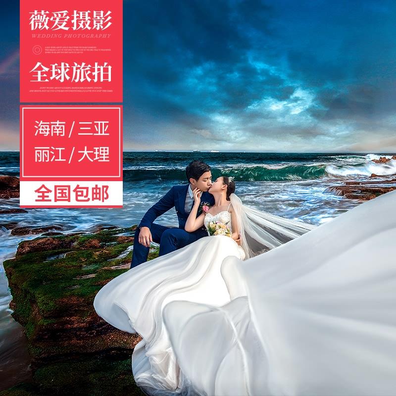 薇愛三亞麗江大理云南婚紗攝影海景團購婚紗照蜜月旅拍團購工作室