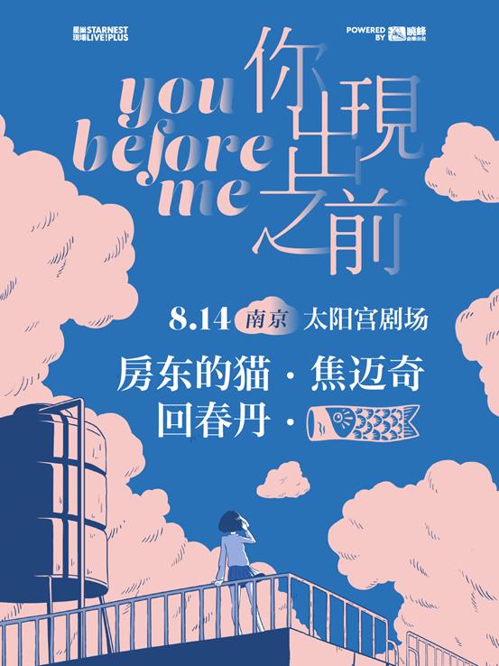 2021星巢现场「你出现之前」南京:房东的猫+焦迈奇+回春丹+?