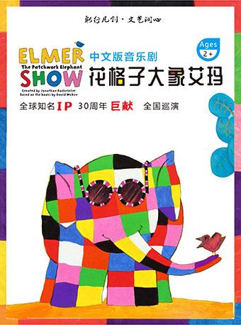 英国绘本音乐剧《花格子大象艾玛》(中文版)