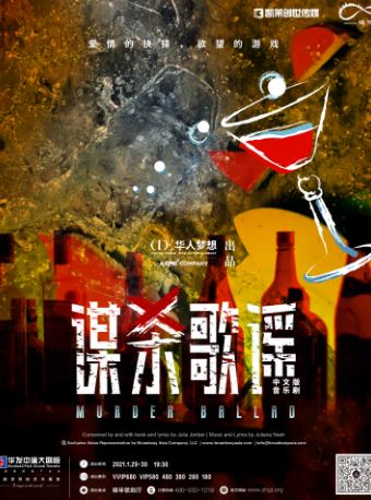 音乐剧《谋杀歌谣》中文版(合作)