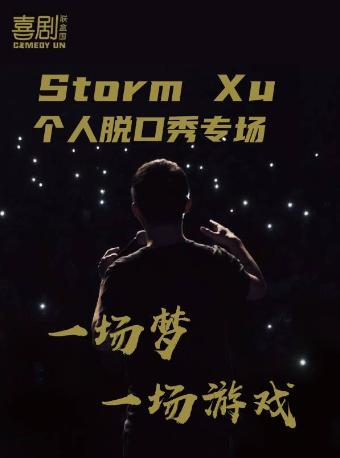StormXu一场梦一场游戏个人脱口秀专场-喜剧联盒国