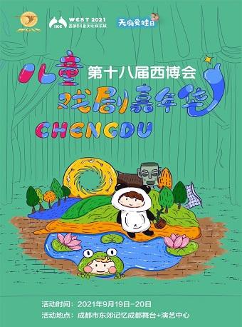第十八届西博会•儿童戏剧嘉年华