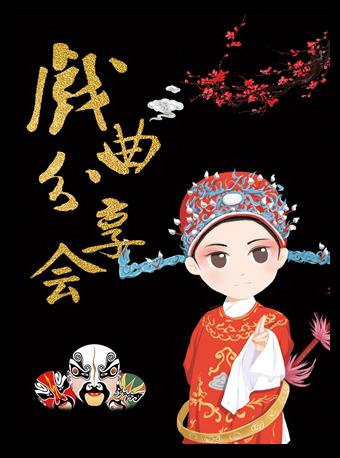 【杭州】2020年戏曲分享会(大华书场)